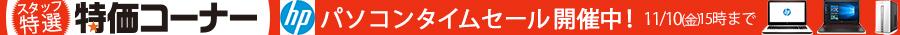 NTT-Xストア本店でHP製ノートPCが投げ売り中。~11/10 15時。