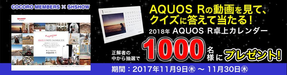 シャープのAQUOS R卓上カレンダーが抽選で1000名に当たる。~11/30。