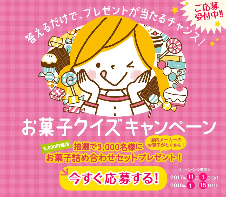 お菓子クイズに答えると、お菓子詰め合わせ3000円分が3000名に当たる。~2019/1/15。