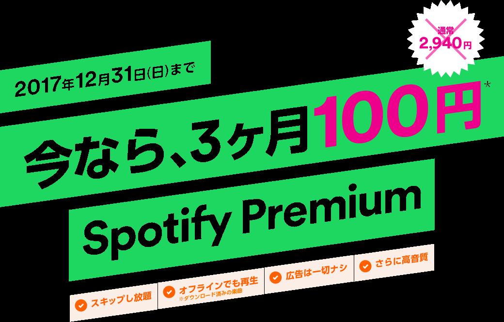 音楽聴き放題サービスのSpotifyのプレミアムプランが3ヶ月限定で980円/月⇒100円に値下げ。