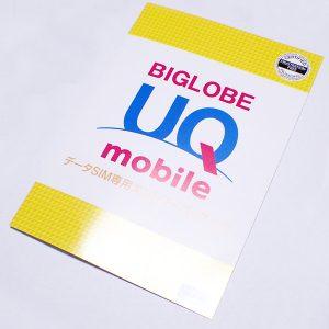 UQモバイルはアマゾンでエントリーパッケージ500円を買って3日でSIMが届くぞ。