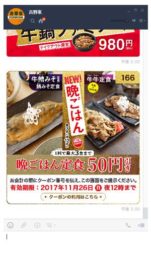 吉野家で牛鯖みそ定食・牛牛定食が50円引きとなるクーポンを配信中。~11/26。