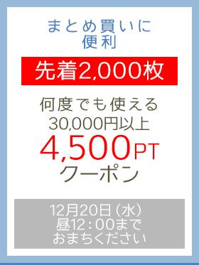 ひかりTVショッピングでLINE限定先着クーポン。全商品に使える1万以上2K、2万以上3.5K、3万以上4.5Kポイントバッククーポンを配信予定。12/20 12時~。