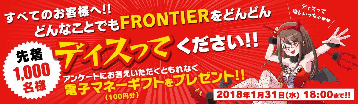 FRONTIERのアンケートに答えると先着1000名に電子マネーギフトのEJOICA100円分が貰える。~1/31。