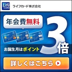 年会費無料のライフカード申し込みで15000円相当ポイントバック。~12/31。