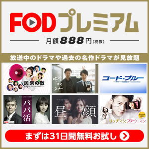 【8が付く日】フジテレビの動画見放題サービスFOD(月額888円)が31日間無料キャンペーンを開催中。