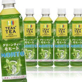 サンプル百貨店で TEAS' TEA NEW AUTHENTIC 日本の紅茶、不二家ネクタースパークリング、マイクポップコーン 濃いめのわさビーフ味が初回限定500円で投げ売り中。