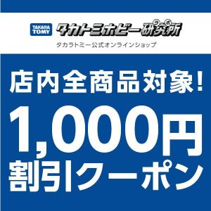 Yahoo!ショッピングのタカトミホビーラボ全商品に使える5000円以上で1000円OFFクーポンを配信中。~1/1。