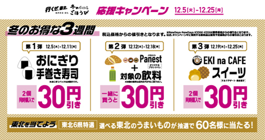 ニューデイズでPanest(パン)とソフトドリンクを一緒に買うと30円引きキャンペーンを開催中。~12/18。