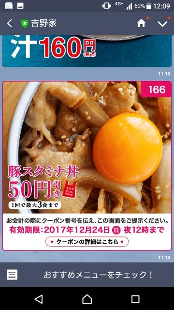 LINEで吉野家の「豚スタミナ丼」が50円引きとなるクーポンを配信中。~12/24。