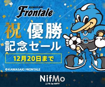 nifmoで川崎フロンターレ優勝記念セール。中身はarrows M04が3割引き。うーん。~12/20。