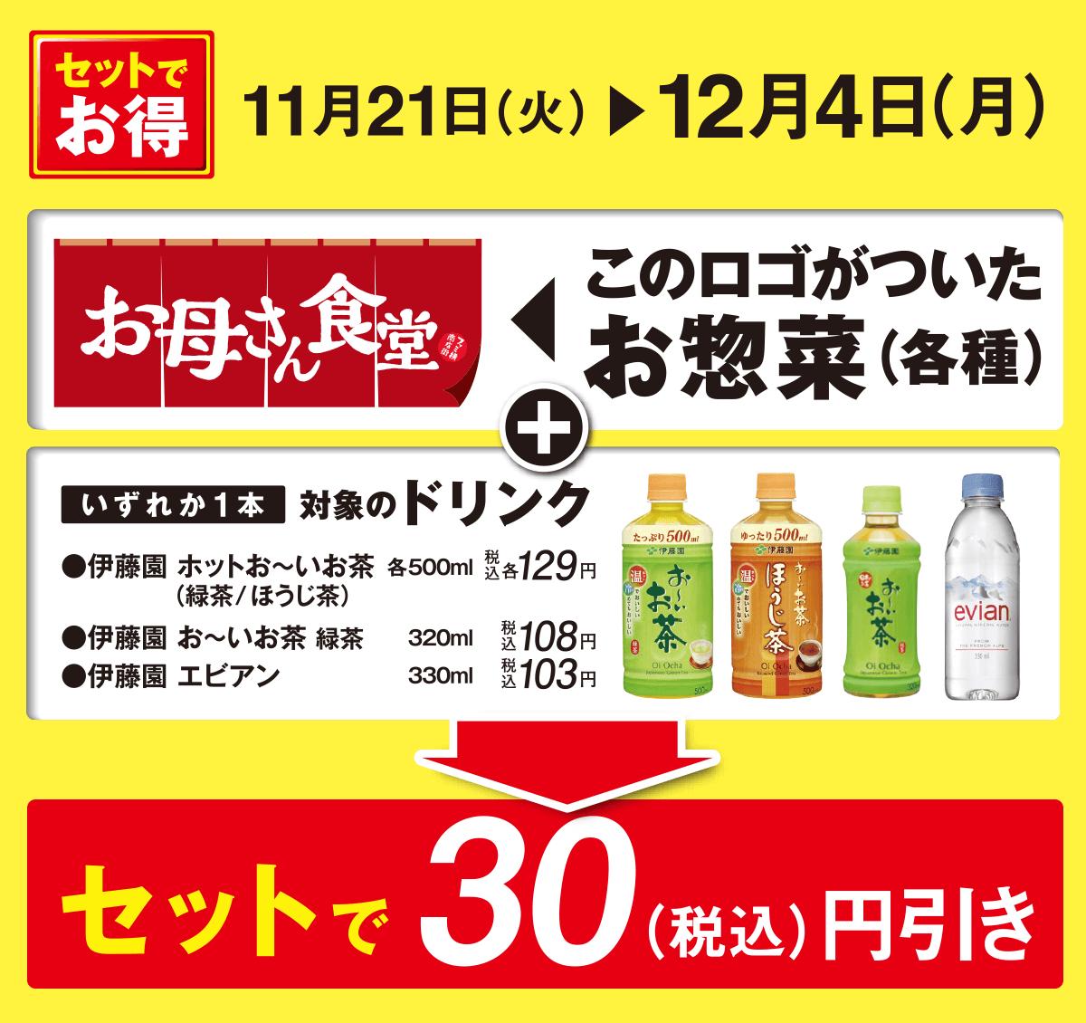 ファミリーマートでお惣菜+ドリンク・お茶をセット購入で30円引き。