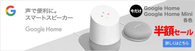 ヤマダウェブコムにてGoogle Home、Home miniが半額の7000円、3000円でセール中。