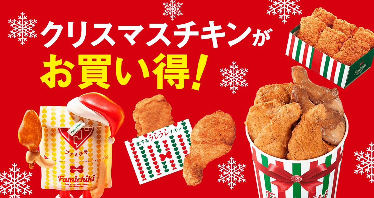 ファミリーマートでクリスマスチキンセールで「恋するフレフレチキン」や「ファミチキ」「プレミアムチキン」が15円引き、セットで150-360円引きのお買い得セール。12/15~12/25。