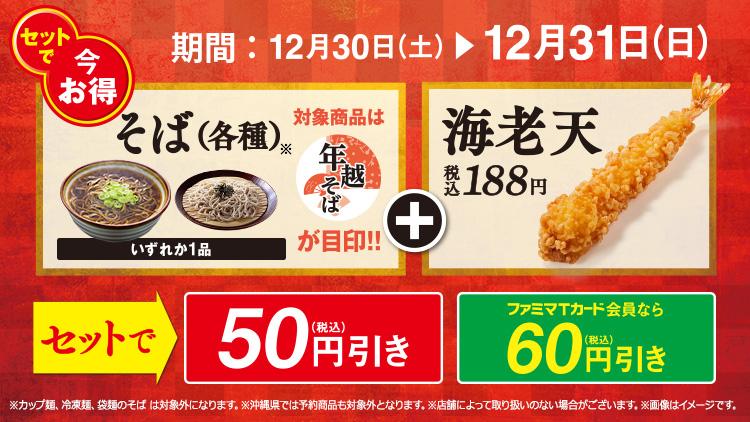 ファミリーマートでそば+海老天(188円)が50円引き。どん兵衛も20円引き。~1/8。