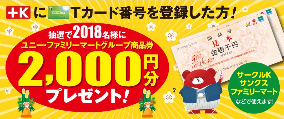 サークルKサンクスでTカード登録で抽選で2018名にユニー・ファミリーマートの商品券2000円分が当たる。~1/15。