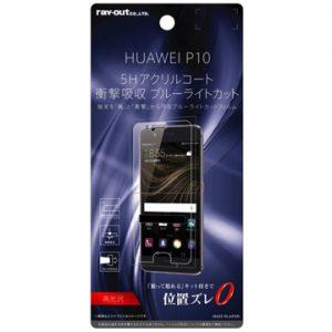 ひかりTVショッピングでHuawei P10,Plus,liteのケースや液晶保護フィルムがほぼ無料。~12/24。