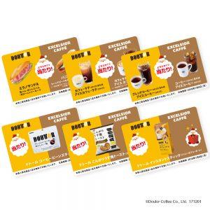 ドトールコーヒー、エクセルシオールカフェで「バリューくじキャンペーン」で400円毎に抽選でドトール商品が当たる。外れても10枚で1杯無料、ブラックカードも1000名に当たる。~12/25。