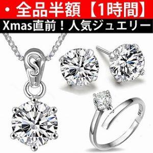 【1時間限定】Yahoo!ショッピングでgulamu jewelryが店内全品半額セールを実施中。22時~23時。