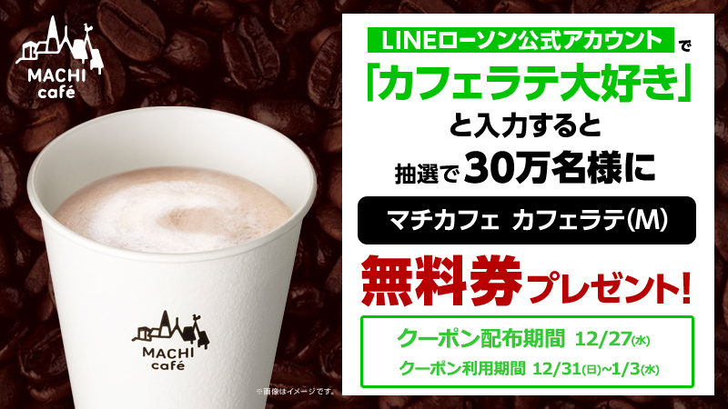 【本日限定】ローソンのマチカフェのカフェラテMサイズ無料引換券が抽選で30万名に当たる。