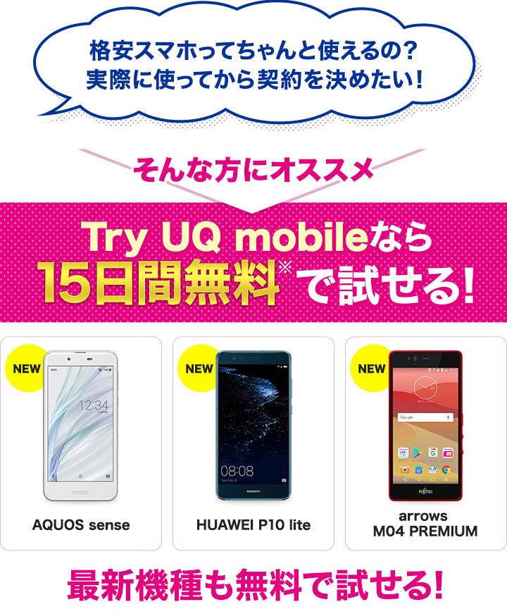 Try UQ mobileで抽選で100名に15日間無料で試せるキャンペーンを開催中。~12/28。