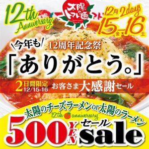 太陽のトマト麺が12周年で「太陽のチーズラーメン」または「太陽のラーメン」が500円でセール中。12/15~12/16。
