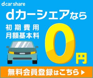 【増量】【ローソンで消費可能】ドコモのカーシェア・レンタカーサービスのdカーシェアに新規&利用で1000ポイント+1500円OFFクーポンがもれなく貰える。~6/30。