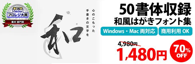 ソースネクストの和風ハガキフォントデザイナーズセレクションが4980円⇒1480円。
