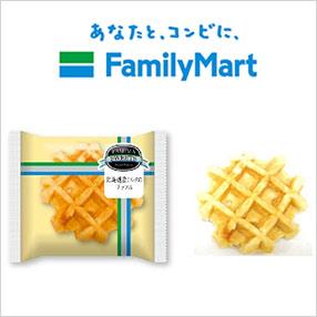 auスマートパスで「ファミリーマート 北海道産ミルクのワッフル」を抽選で2万名に配布予定。