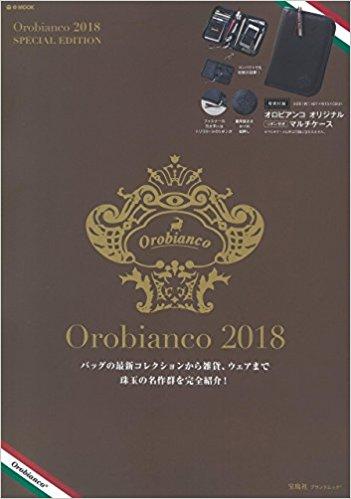 アマゾンでOrobianco 2018 SPECIAL EDITION (e-MOOK) を買うとオロビアンコのリボン付きマルチケースが付いてくる。12/9~。