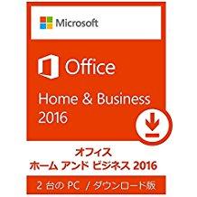 【本日限定】アマゾンで Microsoft Officeが今年最安値でセール中。