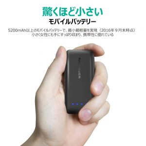 アマゾンタイムセールでモバイルバッテリー RAVPower 5200mAhが1450円⇒1119円。