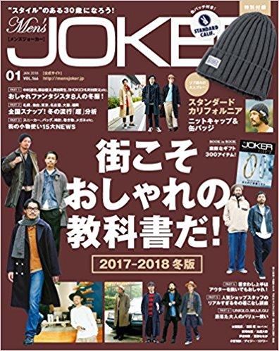 アマゾンで雑誌のMen'sJOKER 1月号を買うと、スタンダードカリフォルニア ニットキャップ&缶バッジが付いてくる。12/9~。