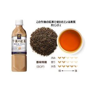 アマゾンでキリン 午後の紅茶 各種(デカフェ、レモン、ミルクティーなどに) PET (500ml×24本)の割引クーポンを配信中。