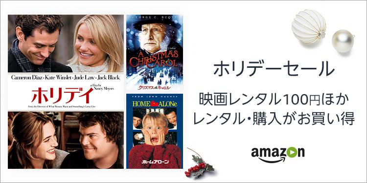 アマゾンホリデーセールで映画レンタル100円。ホームアローンシリーズなどが100円。~12/25。