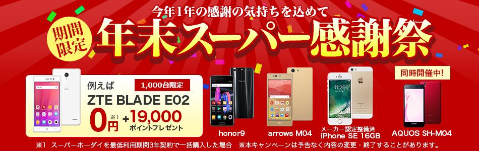 楽天モバイルの年末スーパー感謝祭でiPhoneSEが3年縛り一括0円+ポイントバック、honor9なども一括0円で販売中。~12/28 10時。