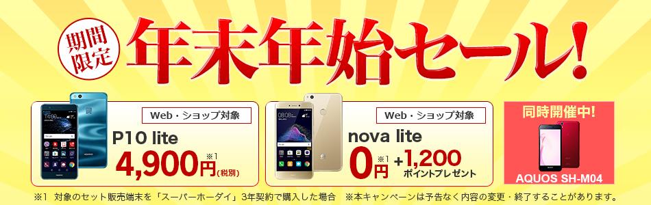 楽天モバイルでP10liteが4900円、nova liteが0円+ポイントバック、SH-M04が3800円。ただし3年縛り。~1/12 10時。