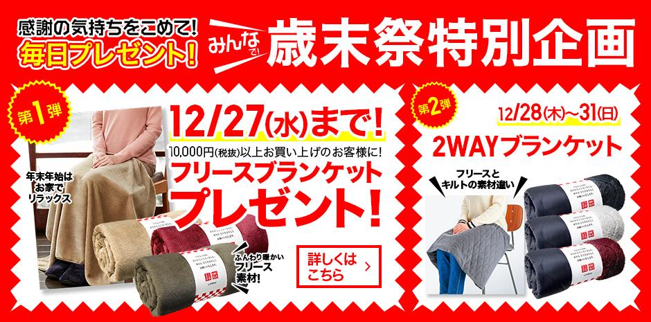 ユニクロ歳末祭でヒートテックインナーがセール予定。1万円以上購入でフリースブランケット・2WAYブランケットがもれなく貰える。12/22~12/31。