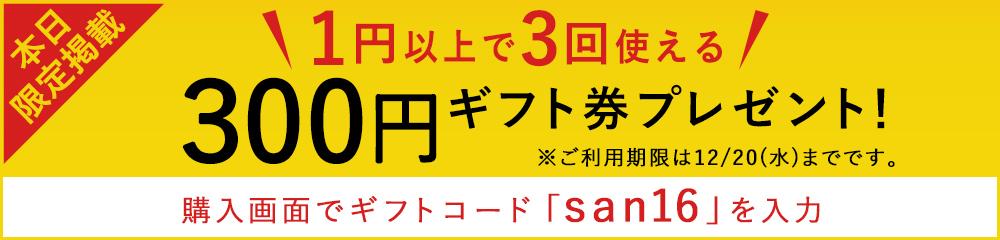 【本日限定】au wallet マーケットで使える300円引きギフトコードを配信中。~12/13。