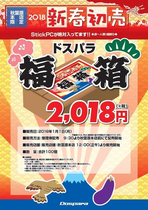 ドスパラで1/1元旦初売りでStick型PC DG-STK3を2018円で販売予定。100台限定。整理券配布9:30~@秋葉原本店。
