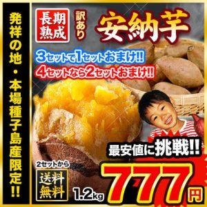 楽天で売れ筋No1の「安納芋」が1.2kg777円送料無料。2セットで100円OFF・4セットなら300円OFFクーポン。MAX1kg390円。~12/7 2時。