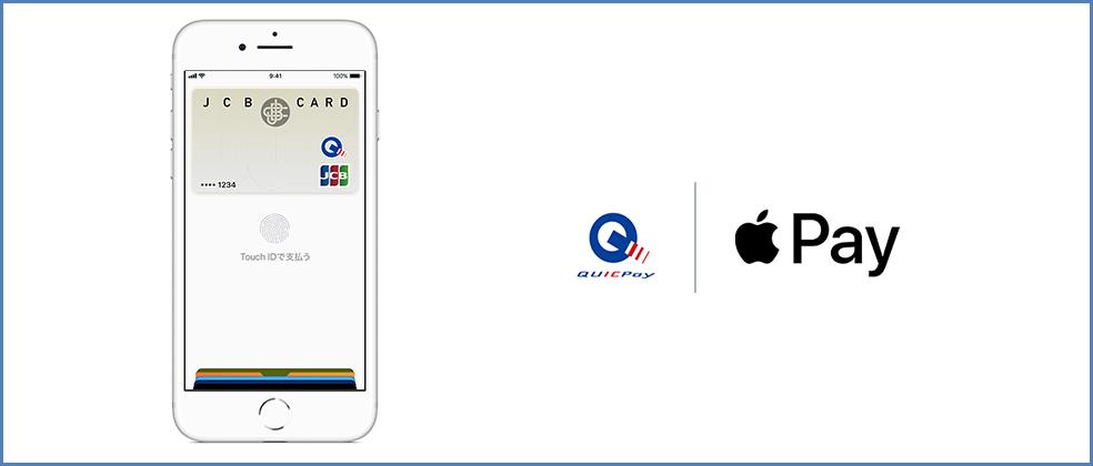 ApplePayを各種コンビニで使うと、200円キャッシュバック、極旨チキン無料などセールを実施中。~1/1。