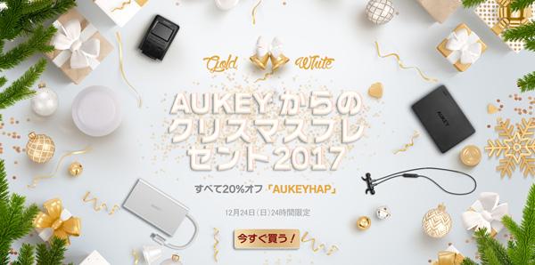 アマゾンで本日限定、Aukey商品が全品20%OFF、急げ!~12/24。