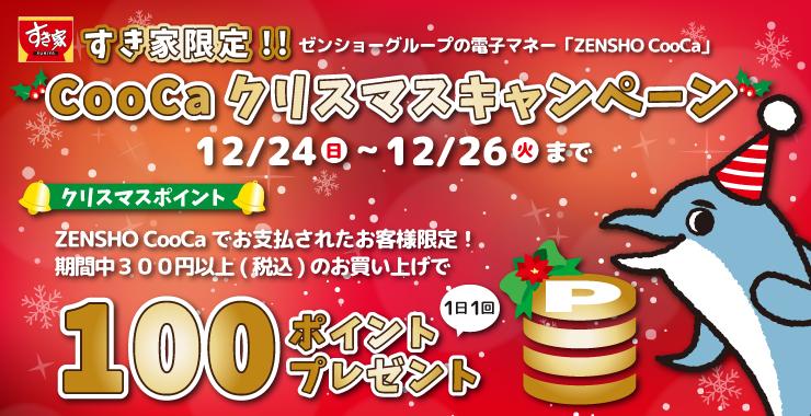 すき家で電子マネーCooCa(クーカ)で300円以上払うと100ポイントがもれなく貰える。12/24~12/26。