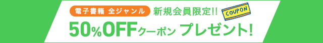 【無料本多数】電子書籍のhontoで新規会員限定50%OFFクーポン&100万ポイント山分けキャンペーン&2万名に501円以上で500円引きクーポンを配布中。~1/8。