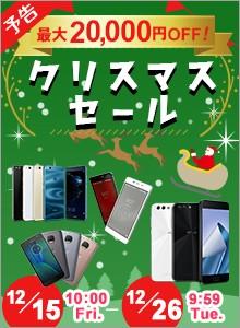 gooSimsellerでSIMフリースマホのクリスマスセール。Huawei P10lite、Zenfone4、g07、MotoG5s Plusが最大20000円オフ。12/15 10時~12/26 10時。
