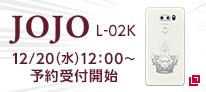 ドコモでジョジョスマホの「JOJO L-02K」が12.5万円で予約開始。ボディデザインは5部のゴールド・エクスペリエンス。販売は3/23~。
