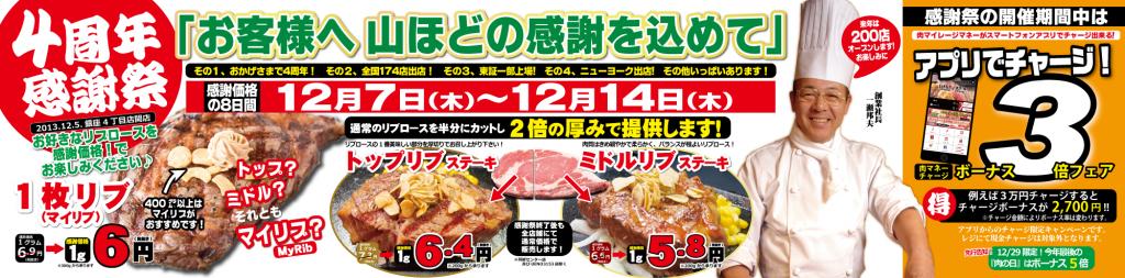 いきなり!ステーキ創業4周年感謝祭開催で肉単価切り下げセール。12/7~12/14。