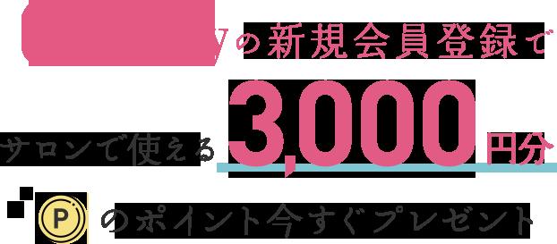 ホットペッパービューティーで新規会員登録すると、もれなく3000ポイント貰えて散髪が実質無料。~1/24。