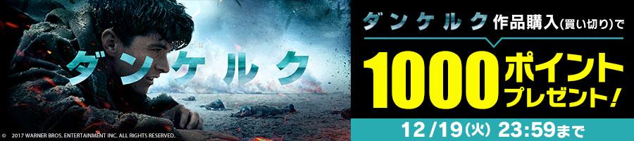 楽天TVで映画「ダンケルク」を購入すると1000ポイントプレゼント。~12/19。